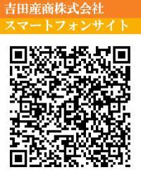 吉田町の不動産 吉田産商スマートフォンサイト